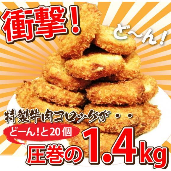 全国物産展でも連日の大行列!保存もきく「美味しいコロッケ」 なんとその量1.4kgが大特価2036円送料無料!01
