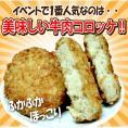 美味しい牛肉コロッケ【1個】