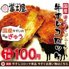 牛すじコロッケ【1個】