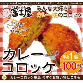 カレーコロッケ【1個】