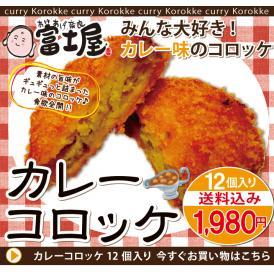 カレーコロッケ【12個入】