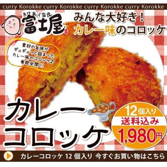 カレーコロッケ【12個入】01