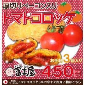 【同梱にもお薦め】厚切りベーコン入りトマトコロッケ【お手軽3個セット】
