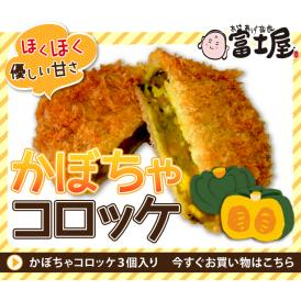 【同梱にもお薦め】かぼちゃコロッケ【お手軽3個セット】