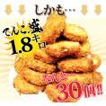 【百貨店での売上NO.1】富士屋のプレミアムコロッケ 30個のてんこ盛りセット なんと合計1.8キロ!!【送料無料】