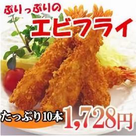 大人気のため在庫僅少!!数量限定エビフライ10本1,728円