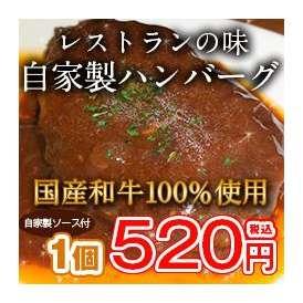【レストランの味】和牛100%自家製ハンバーグ100g(1個)