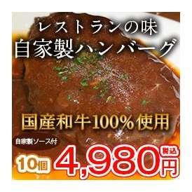 【レストランの味】和牛100%自家製ハンバーグ100g(10個入り)