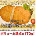 【レストランの味】【催事で大好評!】大仏様の掌(てのひら)とんかつ170g(6枚セット)