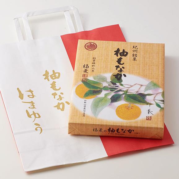 柚子もなか 【12個入り】06
