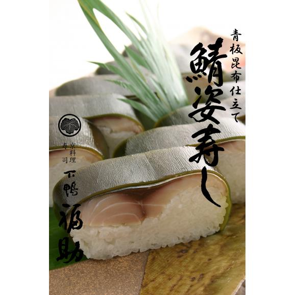 青板昆布仕立て「鯖姿寿司」(2〜3人前)01
