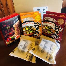 【北海道富良野/ご当地ラーメン】◆食べ比べ◆ 子供がまだ食ってる途中でしょうが!ラーメンギフト《4種×2食セット》