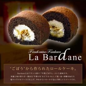 「ごぼう」から作られたロールケーキ La Bardane(ラ・バルダーヌ)2本セット