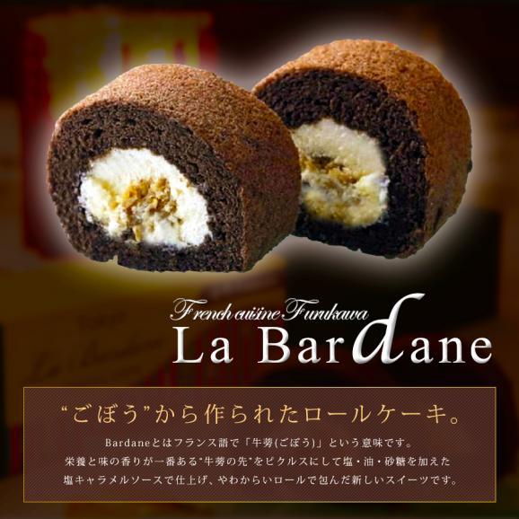 「ごぼう」から作られたロールケーキ La Bardane(ラ・バルダーヌ)2本セット01