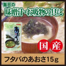 あおさ 鹿児島産 フタバのあおさ 15g お吸い物 味噌汁の具に 乾燥 あおさのり