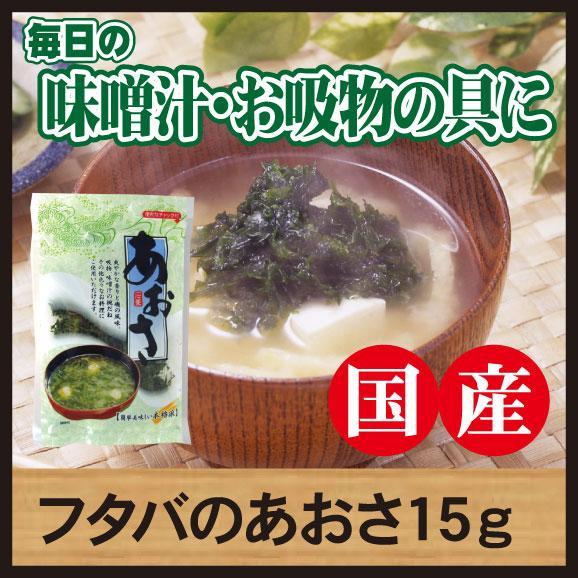 あおさ 鹿児島産 フタバのあおさ 15g お吸い物 味噌汁の具に 乾燥 あおさのり01