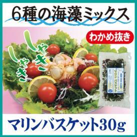 海藻サラダ 水戻し簡単 マリンバスケット 30g わかめ抜き 6種の海藻 色鮮やか