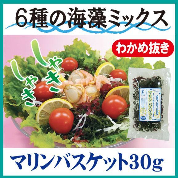 海藻サラダ 水戻し簡単 マリンバスケット 30g わかめ抜き 6種の海藻 色鮮やか01