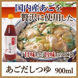 飛魚だし  あごだしつゆ 900ml 国内産 あご 贅沢使用 飛魚の煮干し 出汁 旨味たっぷり