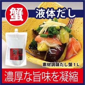 だし 魚介 素材調味だし 蟹 1L 濃厚 液体 希釈 調味料 カニ かに 味噌汁 紅ズワイガニ