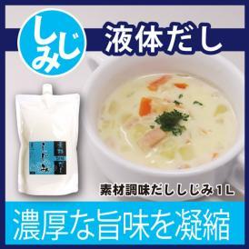 だし 魚介 素材調味だし しじみ 1L 濃厚 液体 希釈 調味料 シジミ 貝 味噌汁