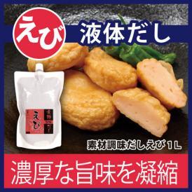 だし 魚介 素材調味だし えび 1L 濃厚 液体 希釈 調味料 エビ 海老  海鮮 洋食