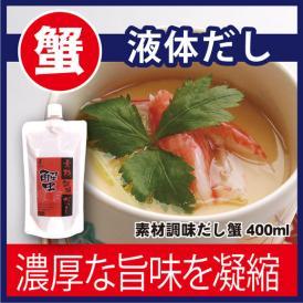 だし 魚介 素材調味だし 蟹 400ml 濃厚 液体 希釈 調味料 カニ かに 味噌汁