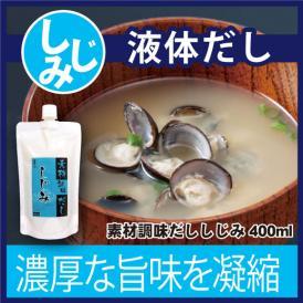 だし 魚介 素材調味だし しじみ 400ml 濃厚 液体 希釈 調味料 シジミ 貝 味噌汁