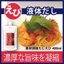 だし 魚介 素材調味だし えび 400ml 濃厚 液体 希釈 調味料 エビ 海老 洋食