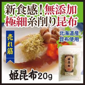 とろろ昆布 北海道産 真昆布使用 姫昆布 20g  無添加 みそ汁 おにぎり トッピングに