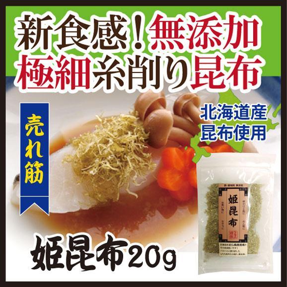 とろろ昆布 北海道産 真昆布使用 姫昆布 20g  無添加 みそ汁 おにぎり トッピングに01