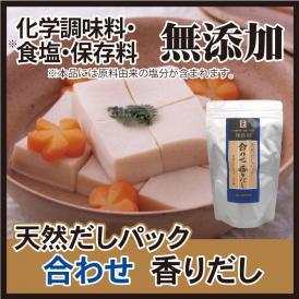 だし パック 天然だしパック 合わせ 香りだし 10g  化学調味料無添加 食塩無添加 保存料無添加