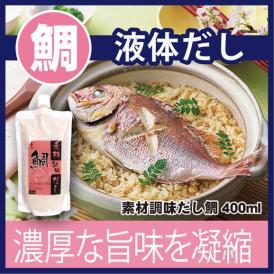 だし 魚介 素材調味だし 鯛 400ml 濃厚 液体 希釈 調味料 鯛めし 鯛茶漬け 国産 真鯛