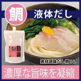 だし 魚介 素材調味だし 鯛 1L 濃厚 液体 希釈 調味料 鯛めし 鯛茶漬け 国産 真鯛