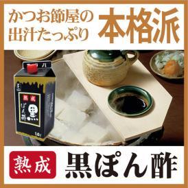ぽん酢 フタバ熟成 黒ぽん酢 1L コクのある 本格派 ゆず だいだい すだち かぼす 使用