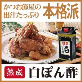 ぽん酢 フタバ熟成 白ぽん酢 1L 香り豊かな 本格派 ゆず だいだい すだち かぼす 使用