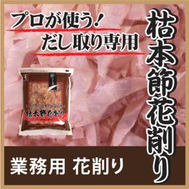 だし 花削り 枯本節花削り 500g だし取り用 かつおかれぶし 旨味 コク 上品な香り