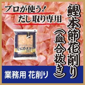 だし 花削り 鰹本節花削り 血合抜き 500g だし取り用 かつおぶし 香り 旨味