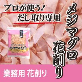 まぐろぶし 出汁 メジマグロ花削り 500g まぐろのふし マグロ 淡泊で上品な 旨味と香り