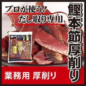 だし 厚削り 鰹本節厚削り 1kg 鰹節 出汁 ラーメン 蕎麦 うどん 味噌汁 ダシ