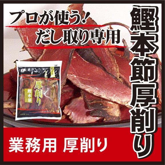 だし 厚削り 鰹本節厚削り 1kg 鰹節 出汁 ラーメン 蕎麦 うどん 味噌汁 ダシ01