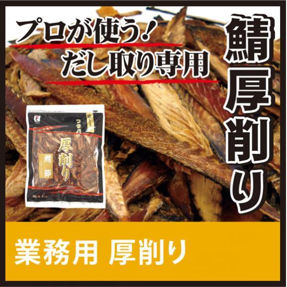 だし 厚削り 鯖厚削り 1㎏ 枯鯖節 鯖節 出汁 ラーメン 蕎麦 うどん 味噌汁 ダシ01