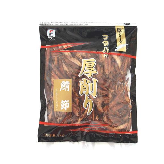 だし 厚削り 鯖厚削り 1㎏ 枯鯖節 鯖節 出汁 ラーメン 蕎麦 うどん 味噌汁 ダシ02