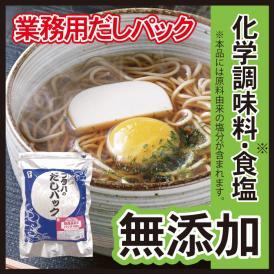 だしパック 鰹逸品混合パック 100g 鰹 宗田 鯖 化学調味料無添加 食塩無添加