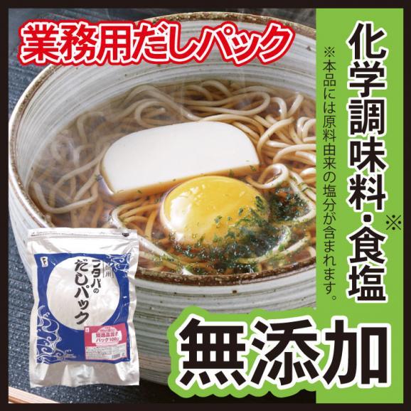 だしパック 鰹逸品混合パック 100g 鰹 宗田 鯖 化学調味料無添加 食塩無添加01