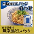 だしパック 本格派だしパック 合わせ 50g×10 鰹 鯖 鰯 化学調味料無添加 食塩無添加