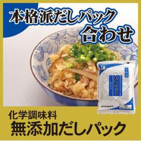 だしパック 本格派だしパック 合わせ 50g×10 鰹 鯖 鰯 化学調味料無添加