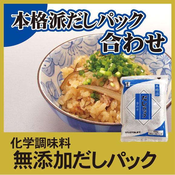 だしパック 本格派だしパック 合わせ 50g×10 鰹 鯖 鰯 化学調味料無添加 食塩無添加01