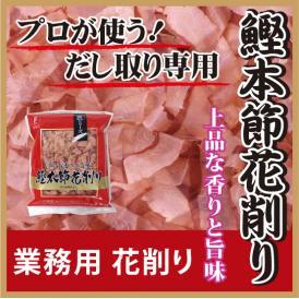 だし 花削り 鰹本節花削り 500g だし取り用 かつおぶし 香り 旨味