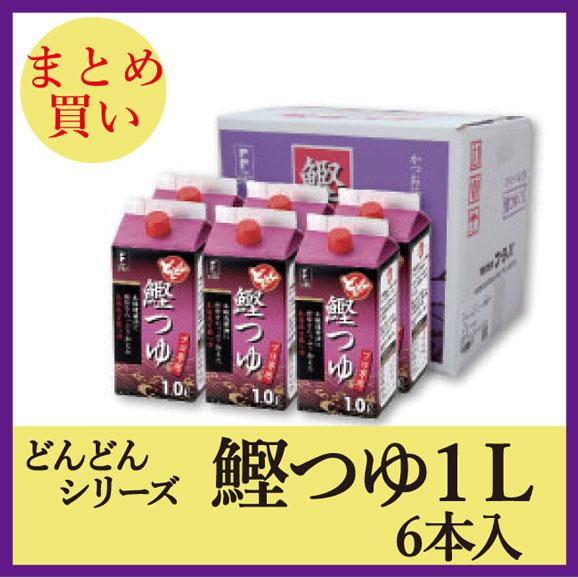 めんつゆ そばつゆ どんどんシリーズ 鰹つゆ1L×6本 送料無料01
